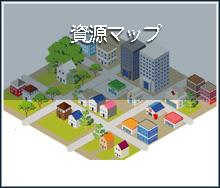資源マップ