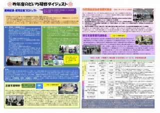 ★通信vo65★裏側【変更中】_page-0001